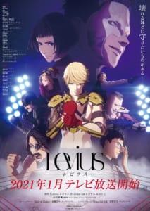TVアニメ「Levius -レビウス-」キービジュアル