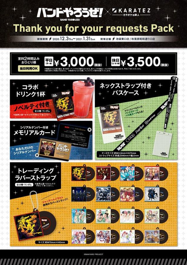 「バンドやろうぜ!×カラ鉄 ~Thank you for your requests~」パックプラン