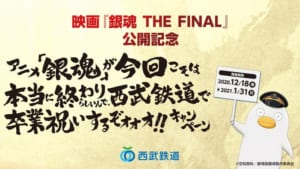 アニメ「銀魂」が今回こそは本当に終わりらしいんで、西武鉄道で卒業祝いするぞォォォ!!キャンペーン
