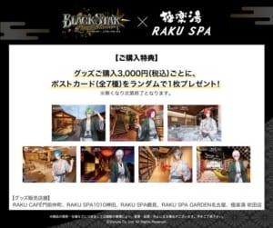 「ブラックスター」×「極楽湯・RAKU SPA」コラボグッズ購入特典:ポストカード(全7種)