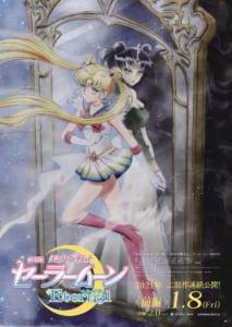劇場版「美少女戦士セーラームーンEternal」前編 第2弾キービジュアル