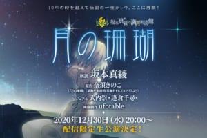 坂本真綾の満月朗読館「月の珊瑚」