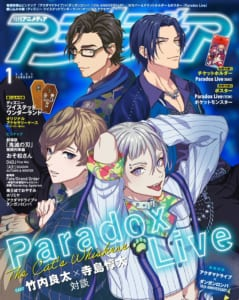 「アニメディア」1月号表紙「Paradox Live」The Cat's Whiskers