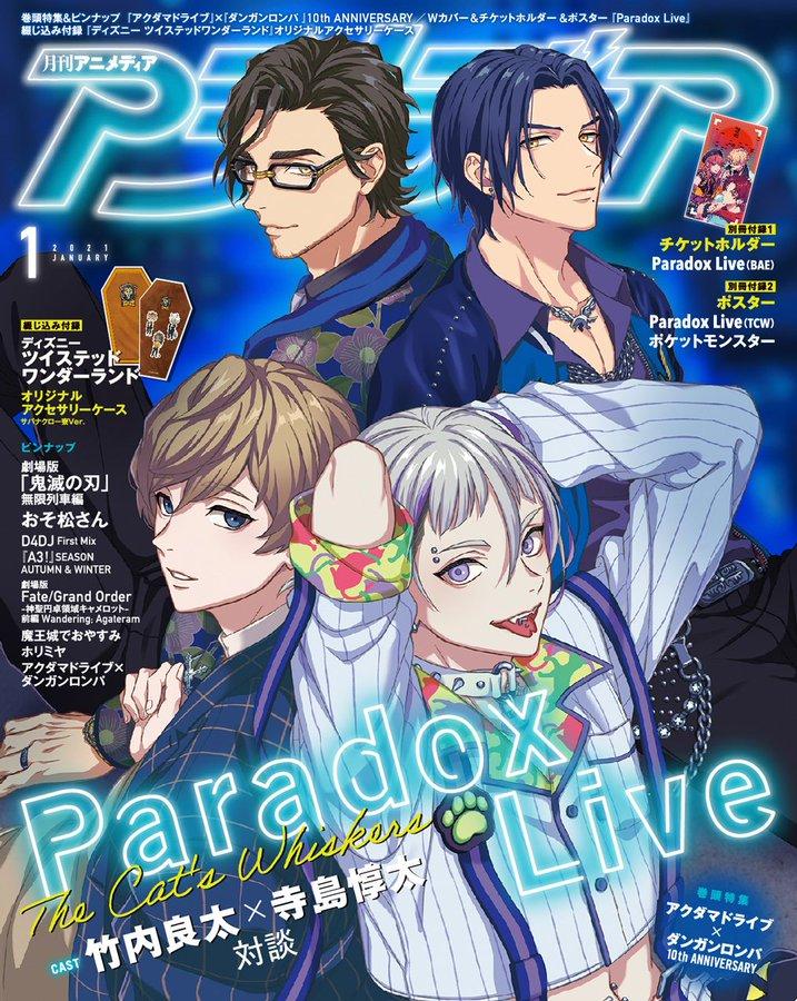 「アニメディア」1月号表紙は「アクダマドライブ」×「ダンガンロンパ」!Wカバーは「パラライ」よりTCWが登場