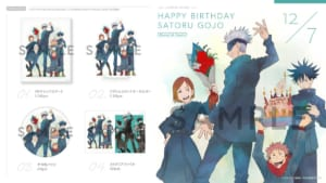 「呪術廻戦」 五条悟の誕生日記念限定グッズ