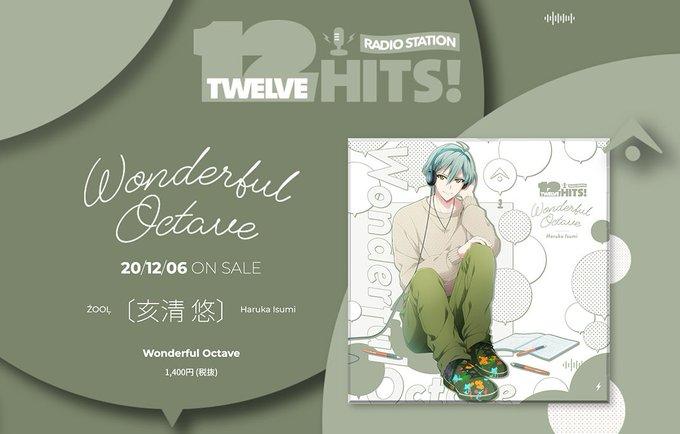 """「アイドリッシュセブン」RADIO STATION """"Twelve Hits!""""テーマソング「Wonderful Octave」亥清悠(CV.広瀬裕也さん)2"""