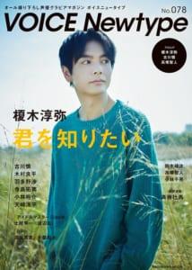 「ボイスニュータイプNo.078」表紙・榎木淳弥さん