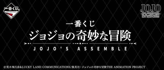 一番くじ「ジョジョの奇妙な冒険 JOJO'S ASSEMBLE」