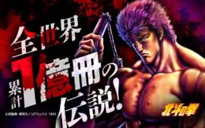 「ゼブラック1周年感謝祭」北斗の拳