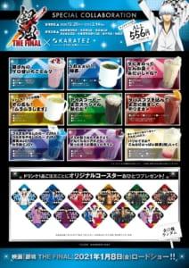 「銀魂 THE FINAL」×「カラオケの鉄人」コラボドリンク