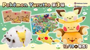 「Pokémon Yurutto」シリーズの第3弾発売決定