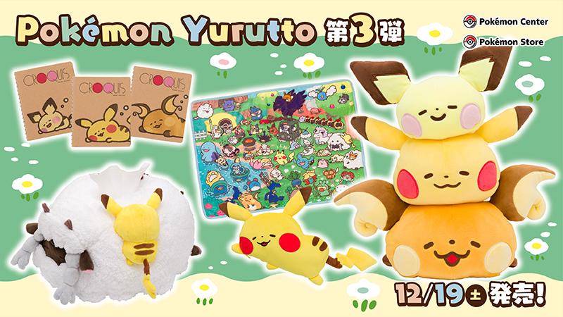「ポケモン」×カナヘイ「Pokémon Yurutto」シリーズ第3弾登場!ピチュー・ピカチュウ・ライチュウがすぴ〜