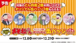 どん兵衛×おそ松さんキャンペーン