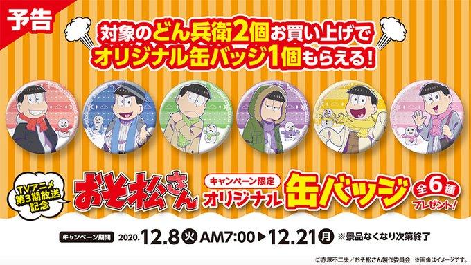 「どん兵衛×おそ松さんキャンペーン」開催決定!対象商品を買って冬支度をした6つ子の缶バッジをゲットしよう