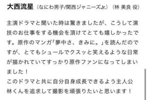 実写ドラマ「夢中さ、きみに。」林美良役:大西流星さんコメント