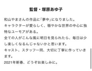 実写ドラマ「夢中さ、きみに。」塚原あゆ子監督コメント