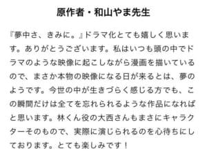 実写ドラマ「夢中さ、きみに。」原作者・和山やま先生コメント