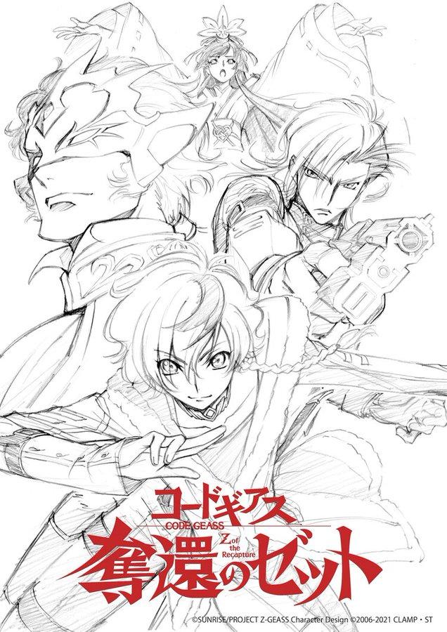 「コードギアス」新作アニメシリーズ「奪還のゼット」制作決定!集大成となるスマホゲームも2021年春始動
