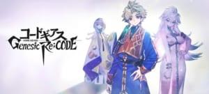 スマートフォン向けゲーム「コードギアス Genesic Re;CODE」ビジュアル