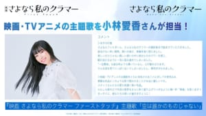 映画・TVアニメ「さよなら私のクラマー」主題歌担当・小林愛香さんコメント