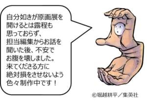 「僕のヒーローアカデミア展 DRAWING SMASH」原作者・堀越耕平先生コメント