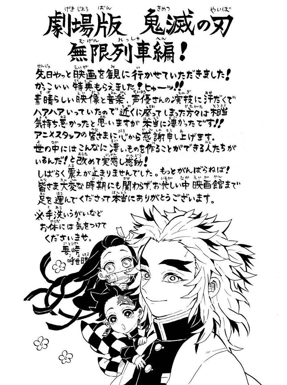 劇場版「鬼滅の刃」原作者・吾峠呼世晴先生の観覧コメント&描き下ろしイラスト公開!「しばらく震えが止まりませんでした」