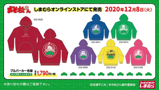 「おそ松さん」6つ子がデザインされたパーカーが「しまむらオンラインストア」に登場!