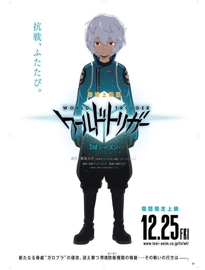 TVアニメ「ワールドトリガー」2ndシーズンキービジュアル