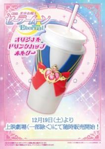 劇場版「美少女戦士セーラームーンEternal」オリジナルドリンクカップホルダー