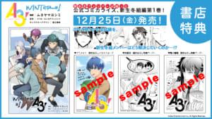 12月25日(金)発売の『A3!WINTER #1』のカバー&店舗別特典