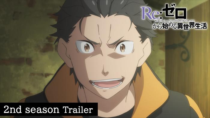 TVアニメ「リゼロ」2nd season後半クールのPV公開!どん底に突き落とされたスバルへオットーが最後の希望を差し伸べる