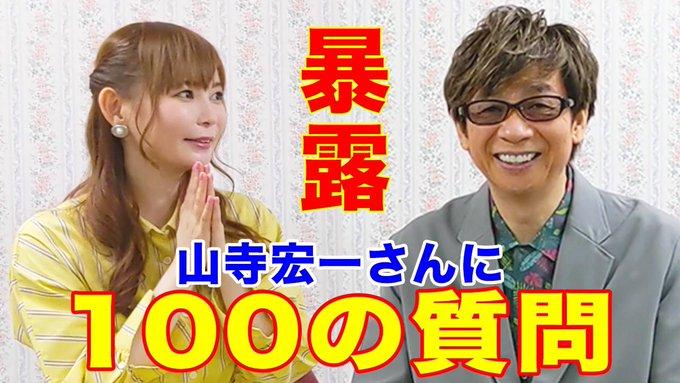 """中川翔子さんが山寺宏一さんに100の質問をぶつける!声優の裏話から""""今恋してますか?""""などプライベートまで"""