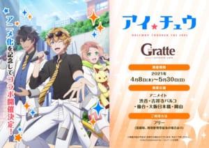 TVアニメ「アイ★チュウ」×Gratte