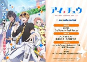TVアニメ「アイ★チュウ」×アニメイトカフェ