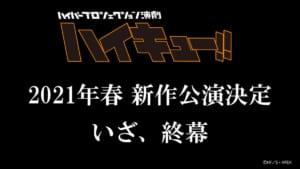 ハイパープロジェクション演劇「ハイキュー!!」2021年春新作公演決定