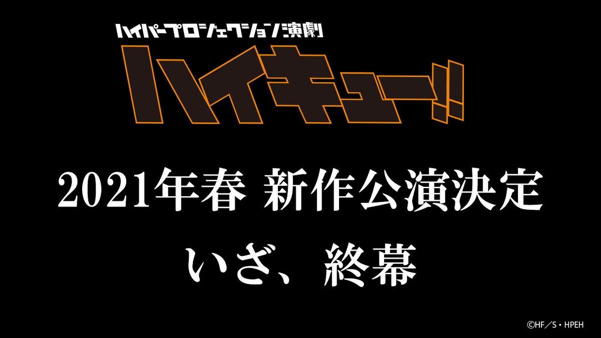 演劇「ハイキュー!!」2021年春に新作公演決定!物語は春高編クライマックス&最終章へ