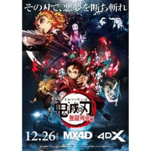 劇場版「鬼滅の刃」無限列車編MX4D・4DX上映