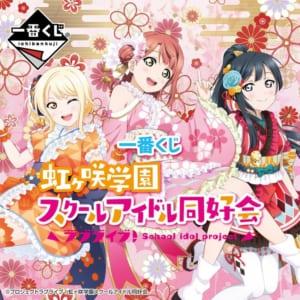 「一番くじ ラブライブ!虹ヶ咲学園スクールアイドル同好会」ビジュアル