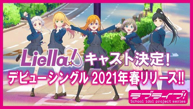 「ラブライブ!スーパースター!!」Liella!のキャスト5名が決定!MV付きデビューシングルは2021年春リリース
