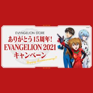 EVANGELION STORE「ありがとう15周年!EVANGELION2021キャンペーン」