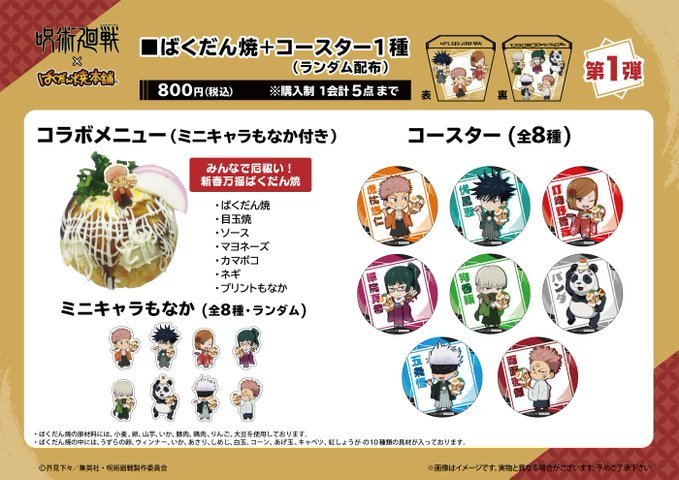 TVアニメ「呪術廻戦」×「ばくだん焼本舗」第1弾コラボメニュー