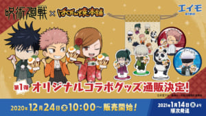 TVアニメ「呪術廻戦」×「ばくだん焼本舗」第1弾コラボ グッズ通販