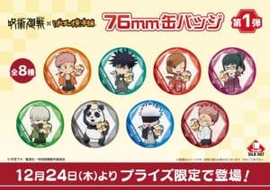 TVアニメ「呪術廻戦」×「ばくだん焼本舗」第1弾コラボ プライズ限定76mm缶バッジ