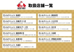 TVアニメ「呪術廻戦」×「ばくだん焼本舗」第1弾コラボ プライズ限定76mm缶バッジ 取扱店舗一覧