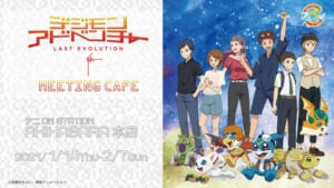 「デジモン アドベンチャー LAST EVOLUTION 絆」×「アニON STATION」