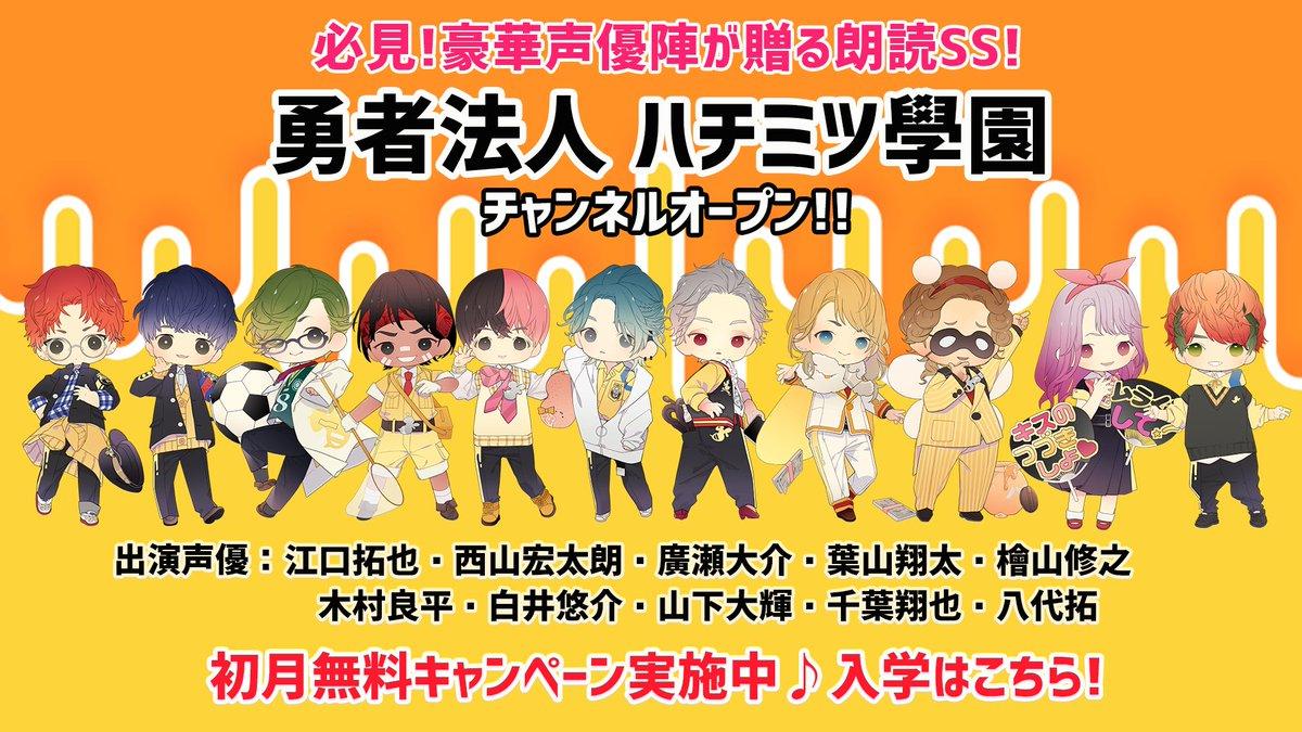 「禁断尻ラジオ」発の新プロジェクト「ハチミツ學園」公式チャンネルオープン!葉山翔太さん&廣瀬大介さんによるラジオもスタート