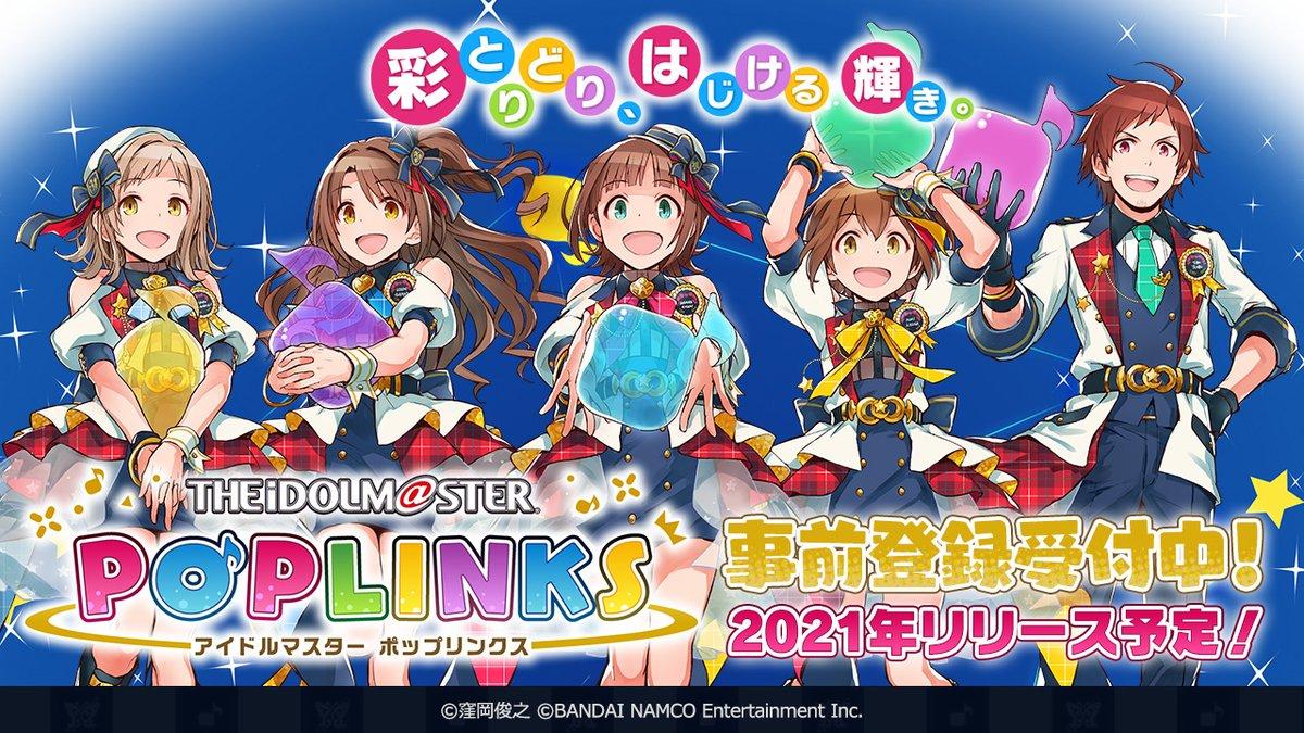 新作アプリゲーム「アイドルマスター ポップリンクス」先行事前登録開始!テーマ曲「POPLINKS TUNE!!!!!」も公開