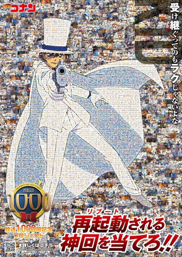 TVアニメ「名探偵コナン」放送1000回記念企画第1弾「再起動(リブート)される神回を当てろ!」コラージュビジュアル
