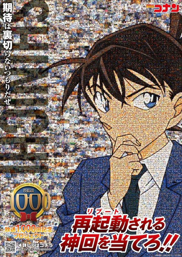 TVアニメ「名探偵コナン」放送1000回記念企画始動!第1弾は「再起動(リブート)される神回を当てろ!」