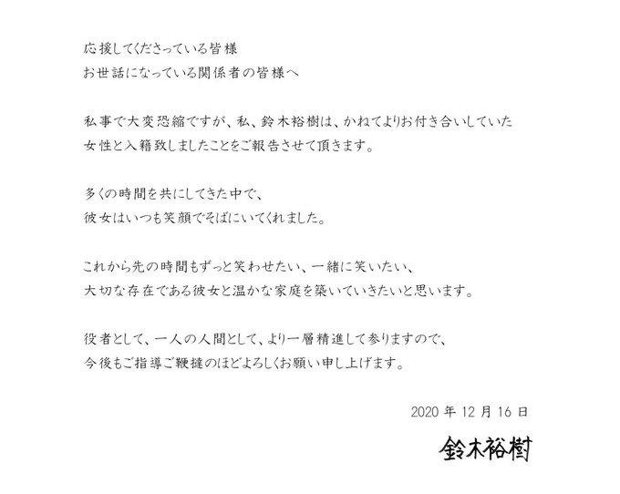 鈴木裕樹さん結婚報告